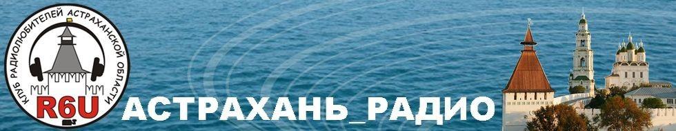 Сайт Астраханских радиолюбителей